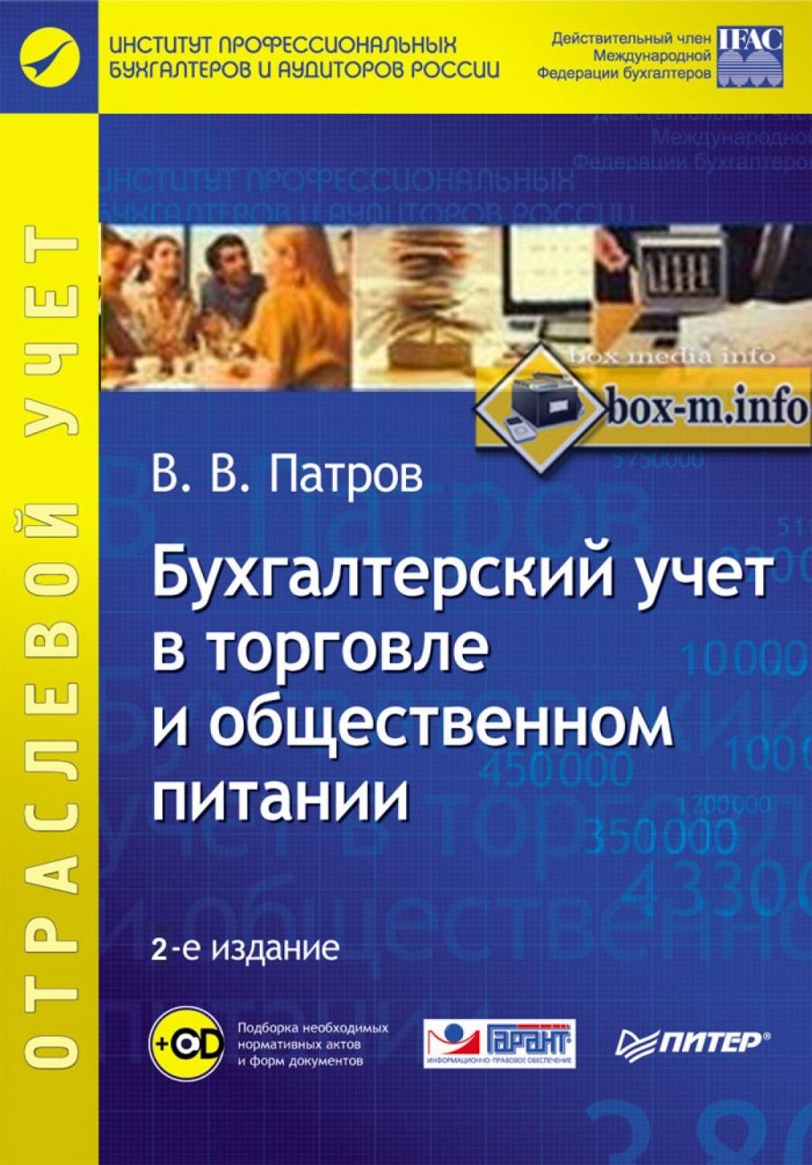 Обложка книги:  в.в.патров - бухгалтерский учет в торговле и общественном питании