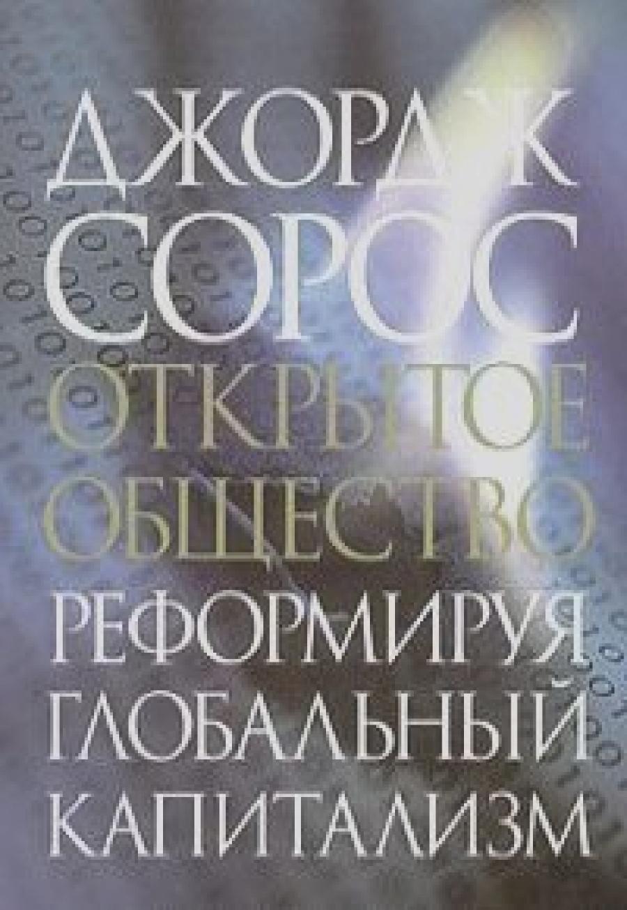 Обложка книги:  сорос джордж - кризис мирового капитализма