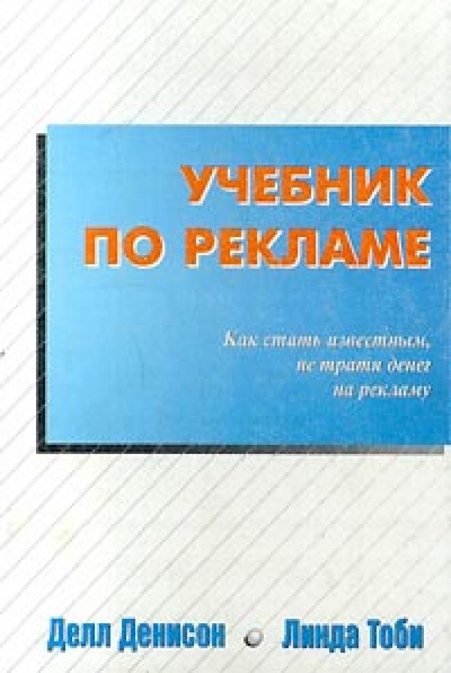 Обложка книги:  делл денисон, линда тоби - учебник по рекламе. как стать известным, не тратя денег на рекламу.