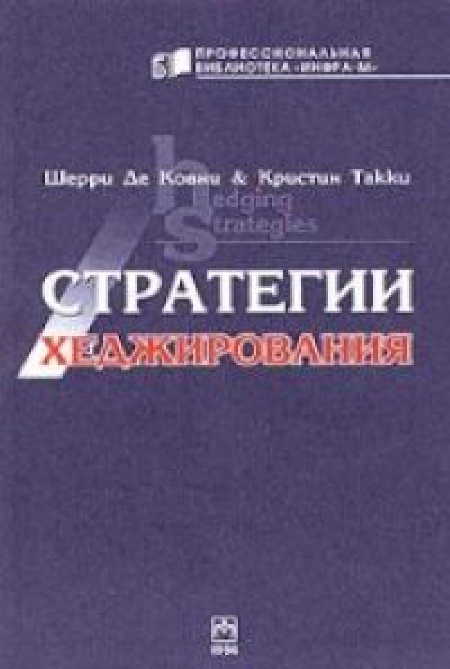 Обложка книги:  шерри де ковни, кристин такки - стратегии хеджирования