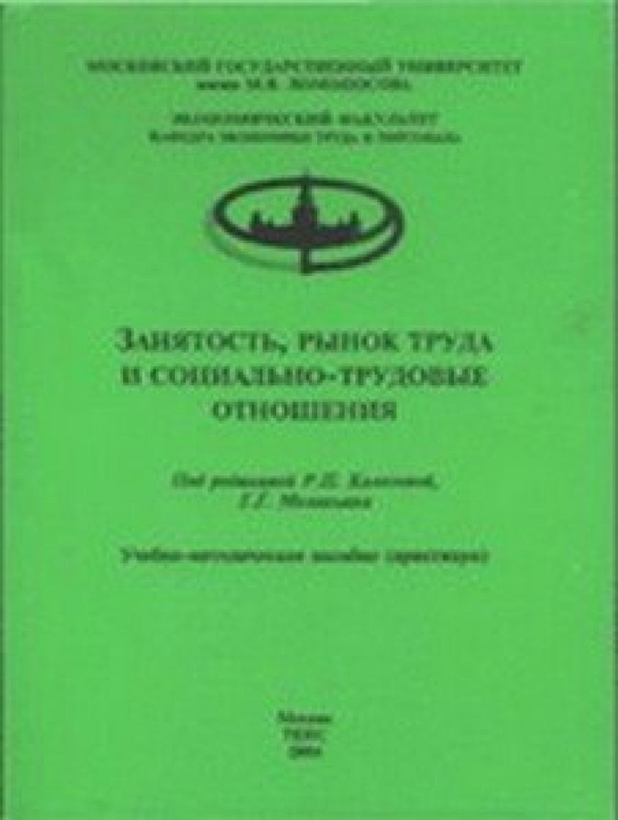 Обложка книги:  р. п. колосова, г. г. меликьян - занятость, рынок труда и социально-трудовые отношения