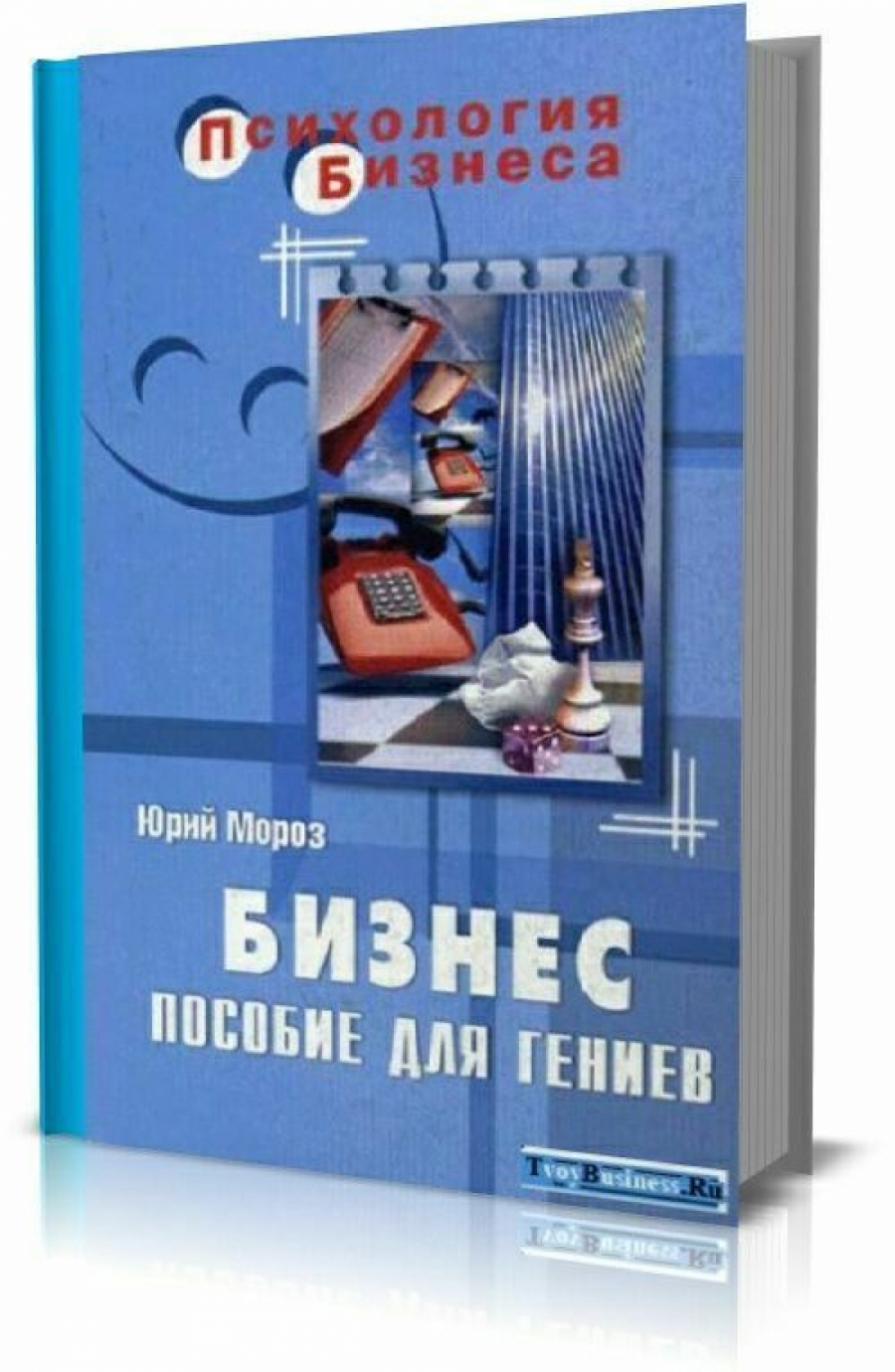 Обложка книги:  юрий мороз - бизнес - пособие для гениев.