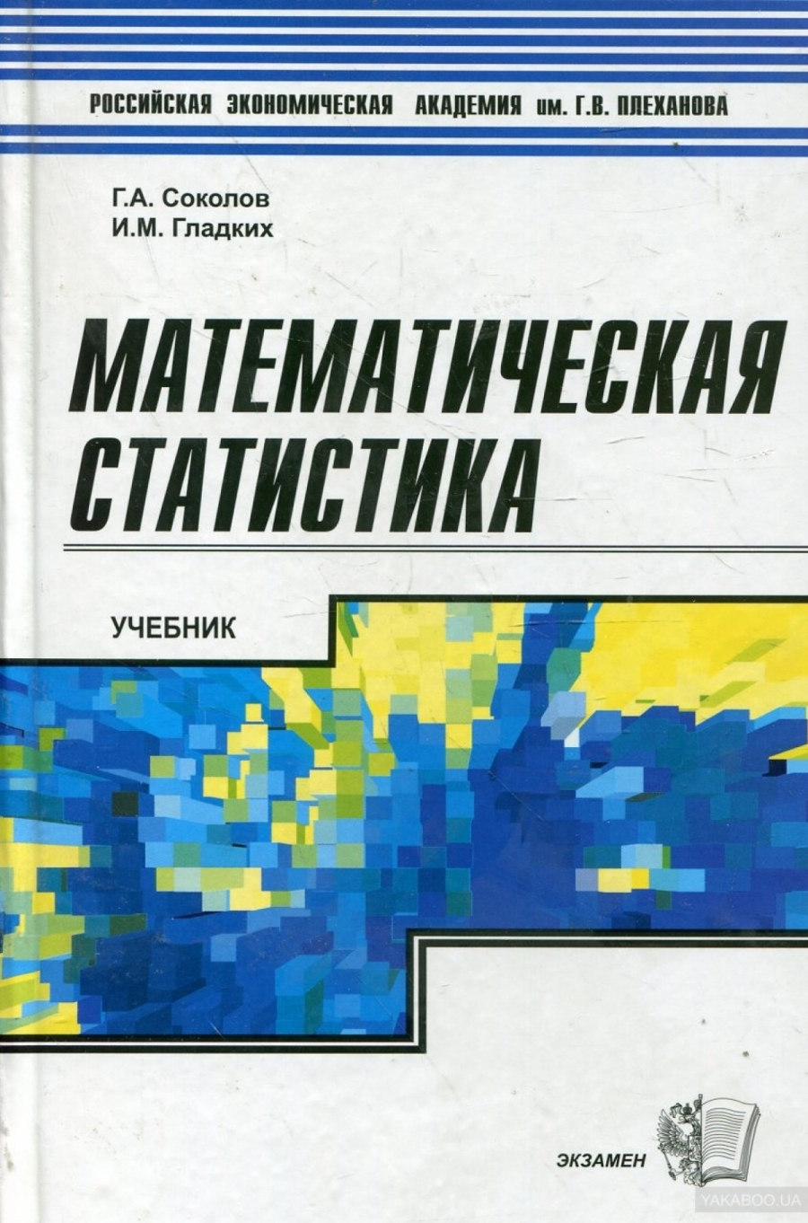 Обложка книги:  банковский менеджмент управление персоналом- одегов ю. г. , никонова т. в