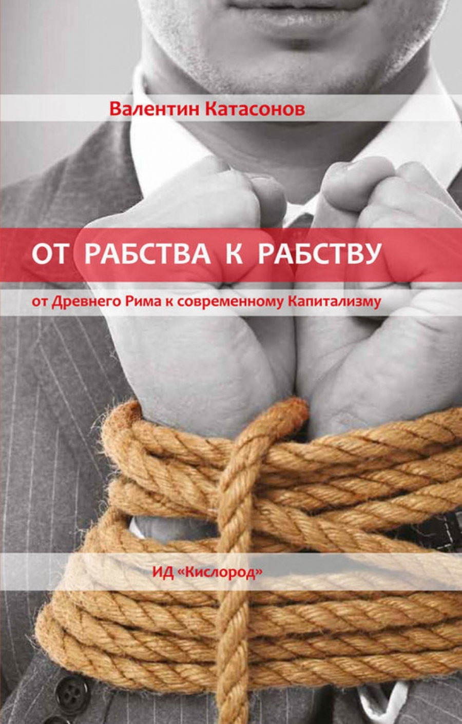 Обложка книги:  катасонов в.ю. - от рабства к рабству. от древнего рима к современному капитализму