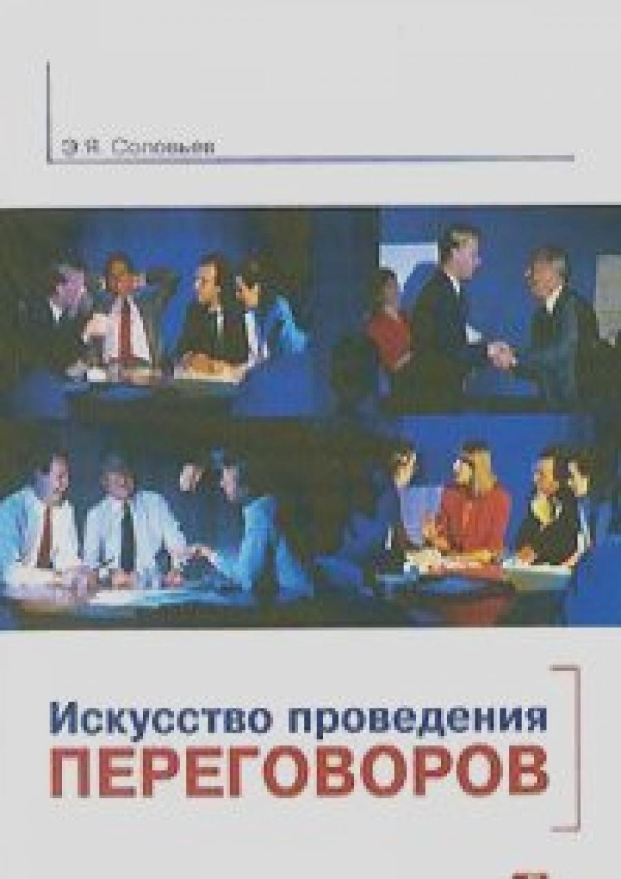 Обложка книги:  соловьев э.я. - искусство проведения переговоров