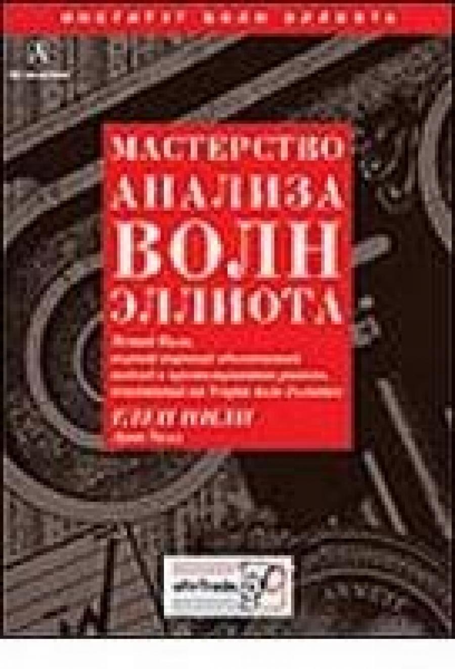 Обложка книги:  глен нили - мастерство анализа волн эллиота