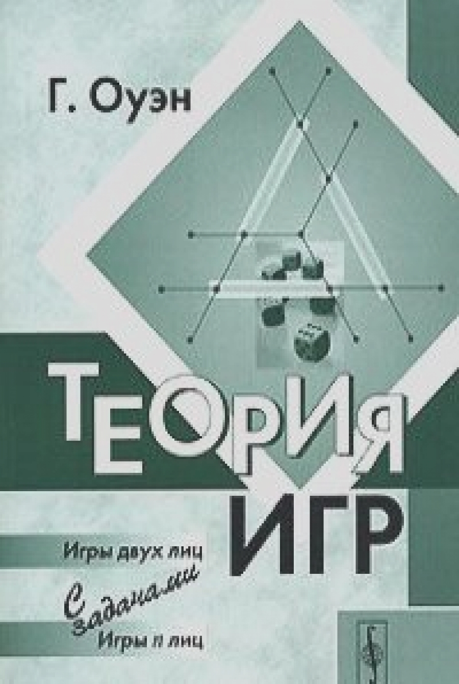 Обложка книги:  г. оуэн - теория игр