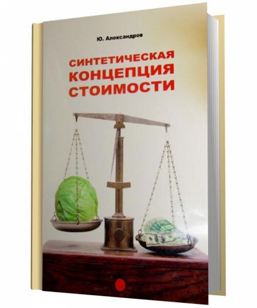 Обложка книги:  александров ю. - синтетическая концепция стоимости