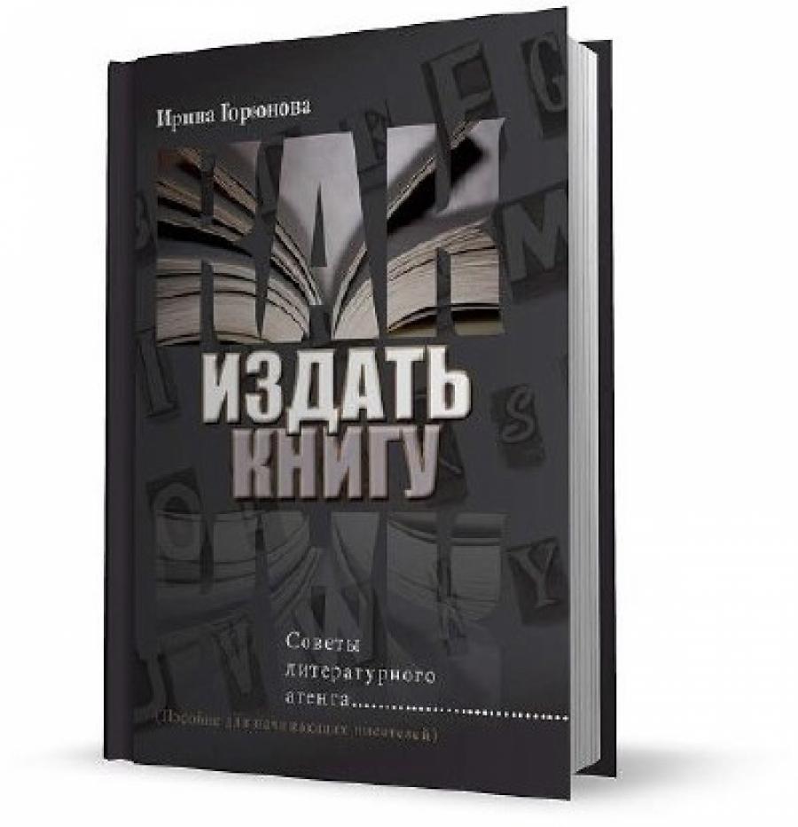 Обложка книги:  горюнова и. - как издать книгу. советы литературного агента