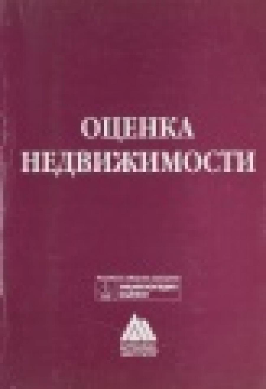 Обложка книги:  д.фишмен, ш.пратт, к.гриффит, к.уилсон - руководство по оценке стоимости бизнеса