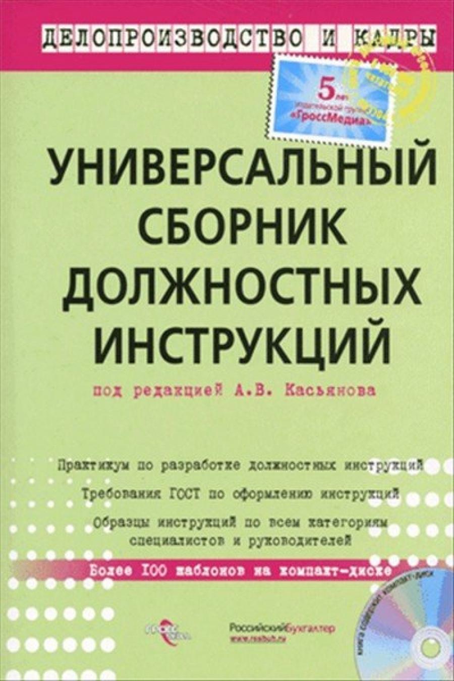 Обложка книги:  делопроизводство и кадры - касьянов а. в. - универсальный сборник должностных инструкций