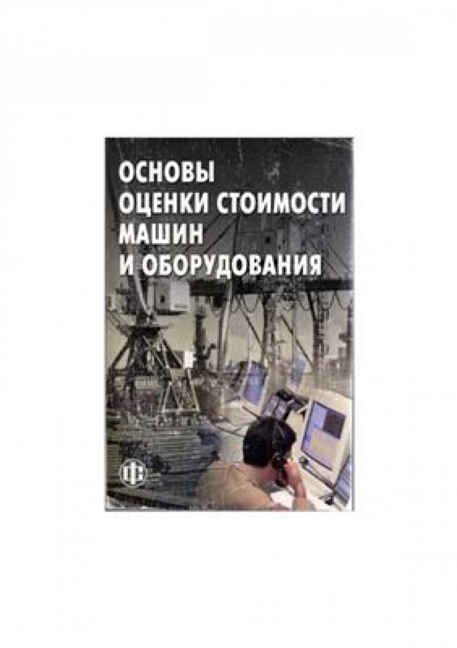 Обложка книги:  а. п. ковалев, а. а. кушель, и. в. королев, п. в. фадеев - практика оценки стоимости машин и оборудования