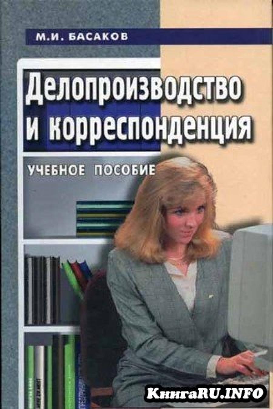 Обложка книги:  м. и. басаков - делопроизводство и корреспонденция