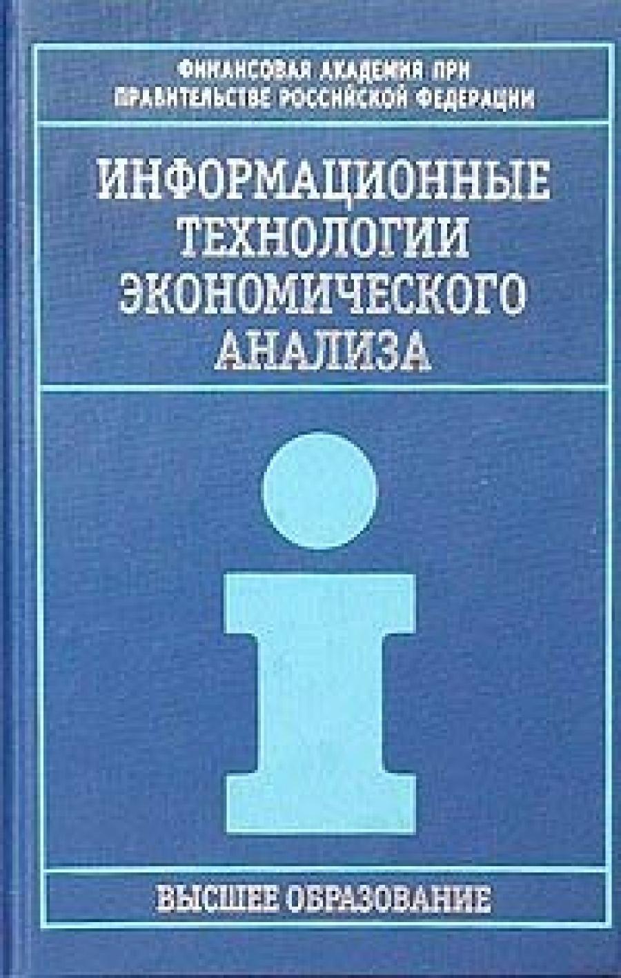 Обложка книги:  соколова г.н. - информационные технологии экономического анализа