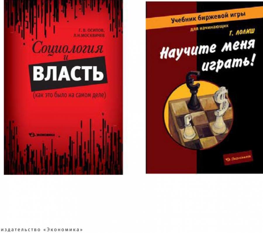Обложка книги:  г. лолиш - научите меня играть! учебник биржевой игры для начинающих