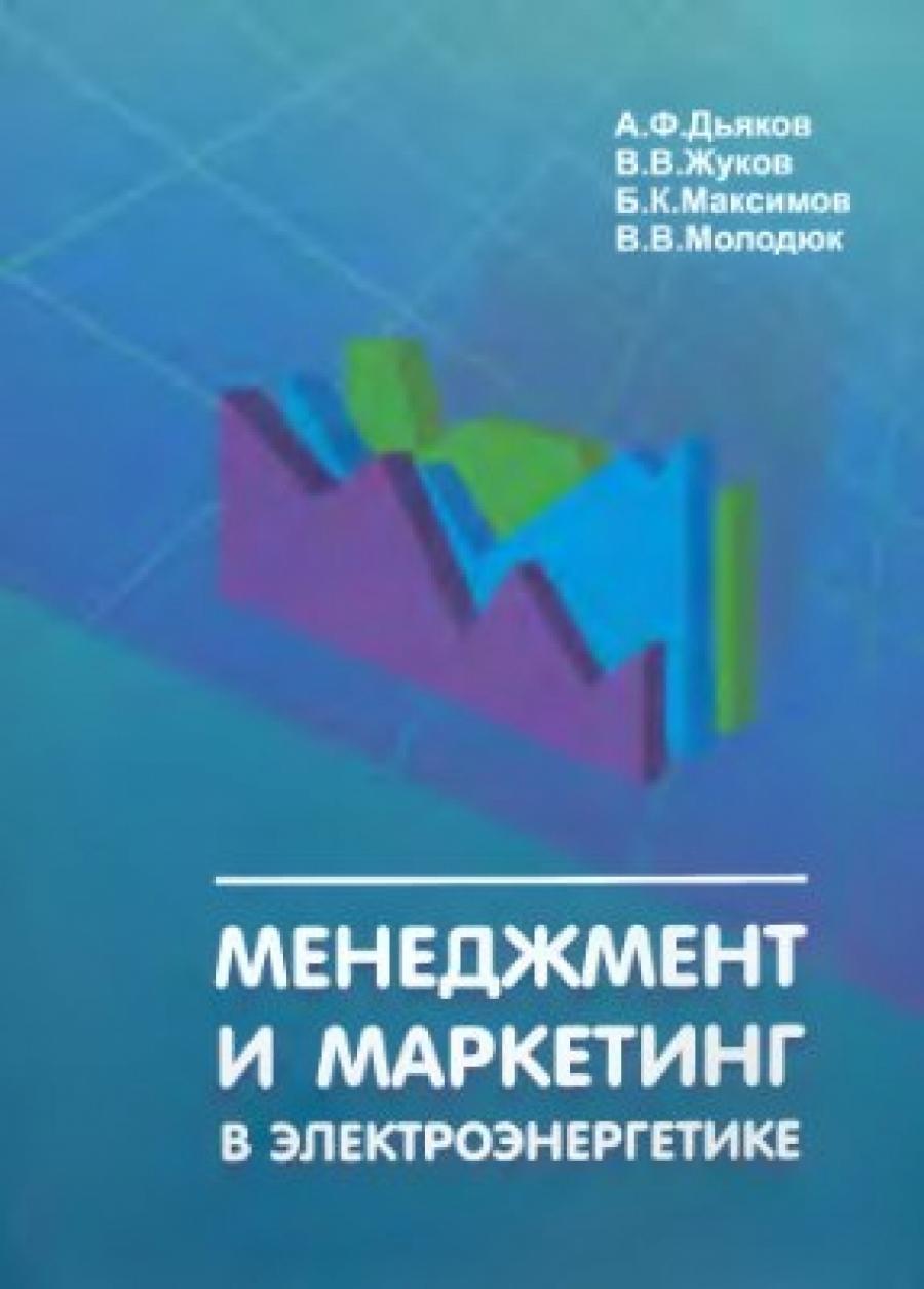 Обложка книги:  дьяков а.ф., максимов б.к., жуков в.в., молодюк в.в. - менеджмент и маркетинг в электроэнергетике