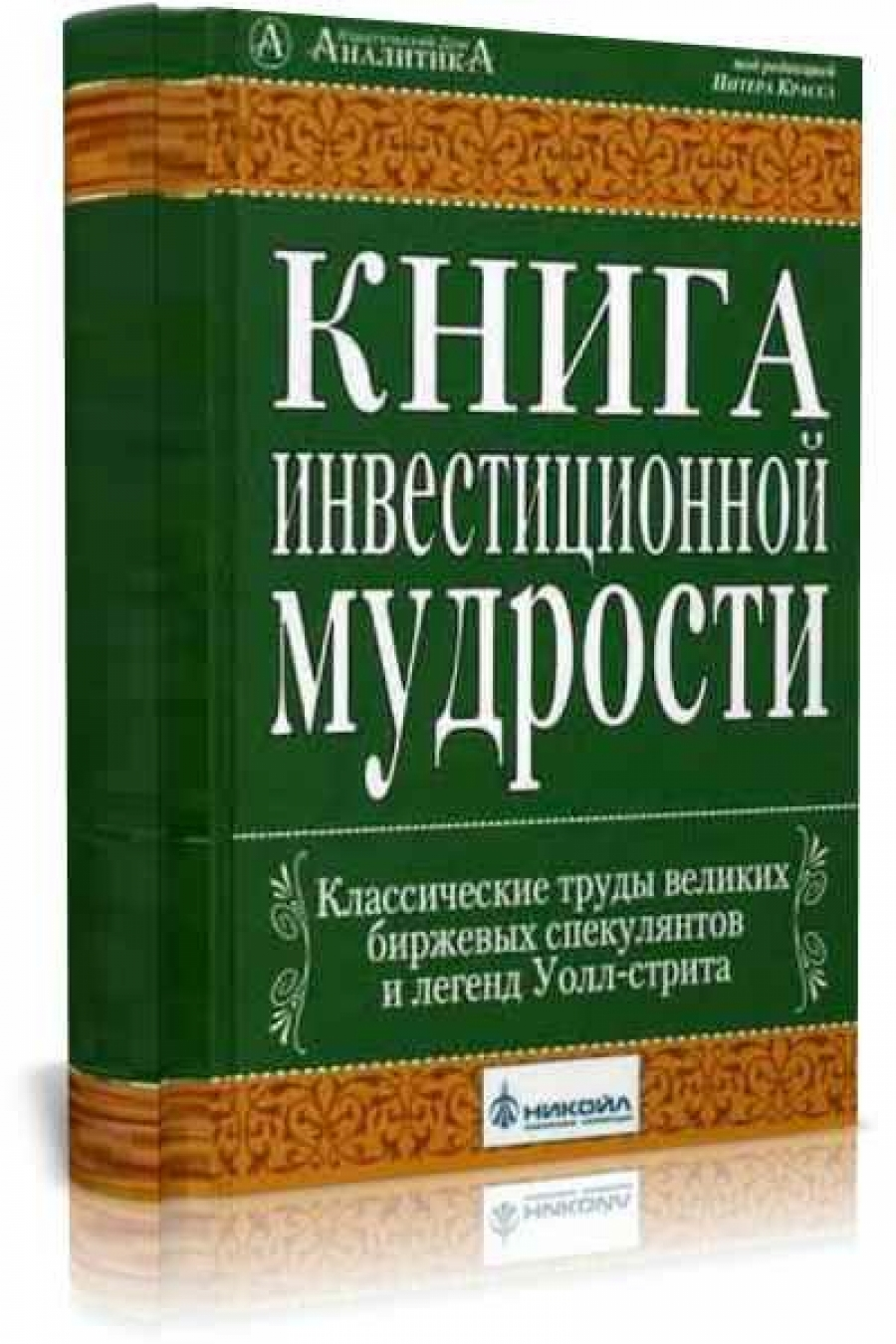 Обложка книги:  питер красс - книга инвестиционной мудрости