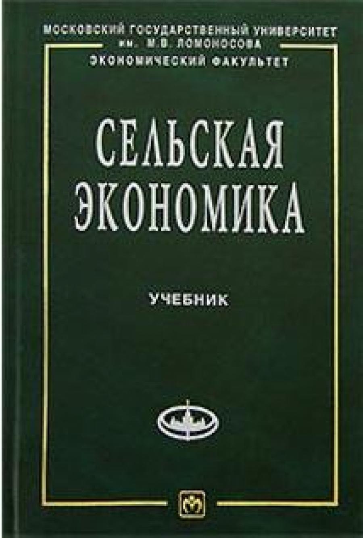 Обложка книги:  киселев с.в. - сельская экономика