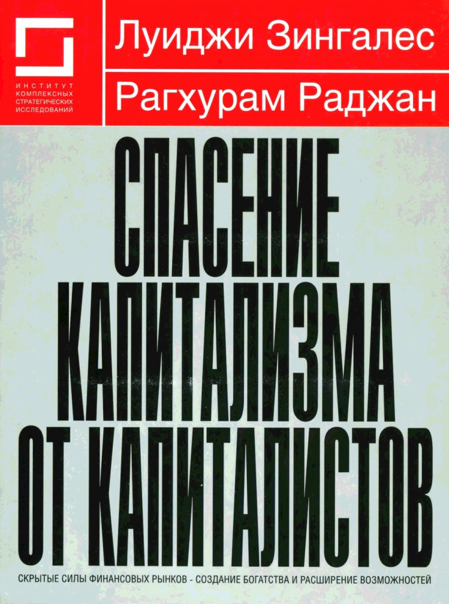 Обложка книги:  л.зингалес, р. раджан - спасение капитализма от капиталистов