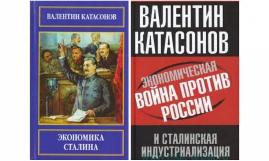Обложка книги:  катасонов в. ю. - экономическая война против россии и сталинская индустриализация