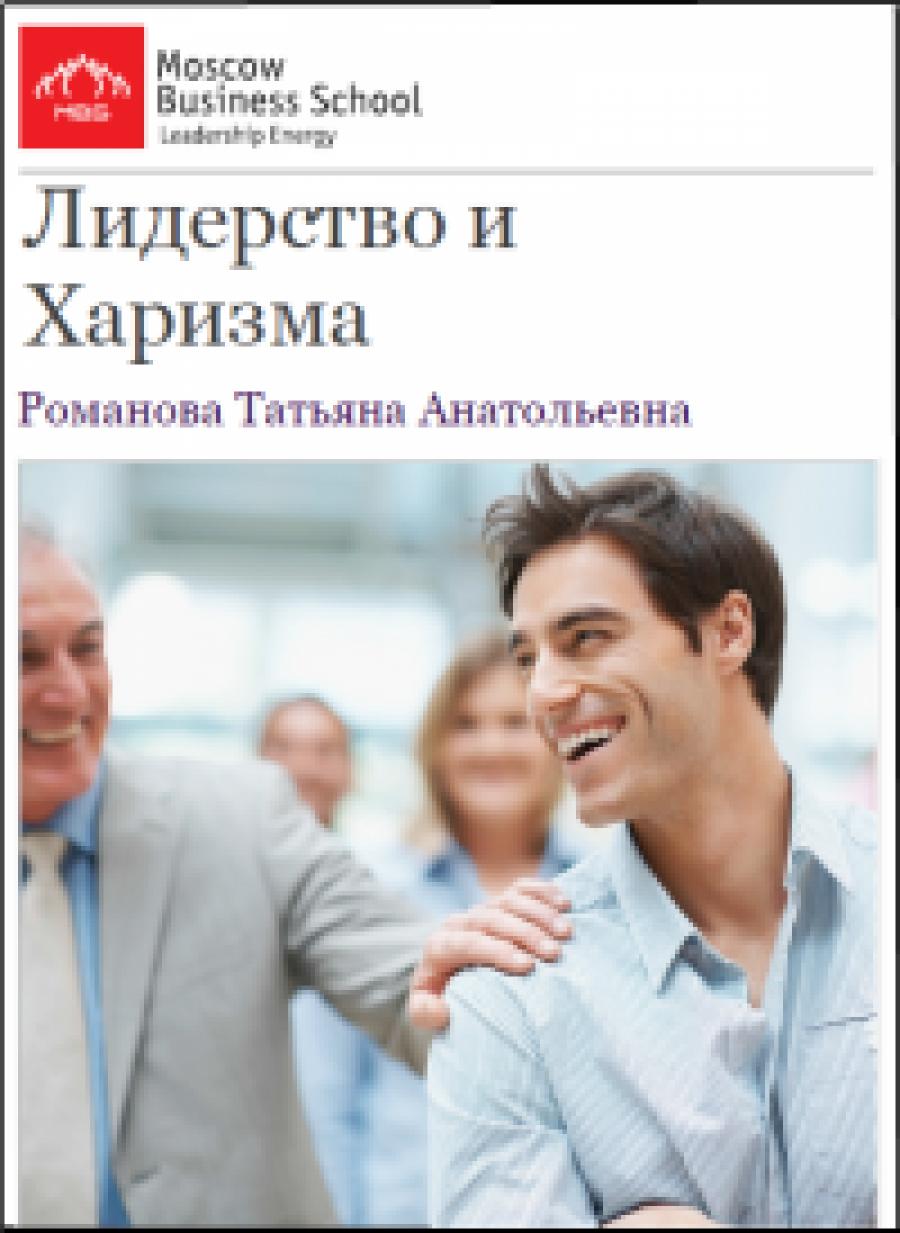 Обложка книги:  романова т.а - лидерство и харизма