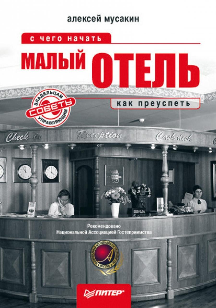 Обложка книги:  начать и преуспеть - алексей мусакин - малый отель