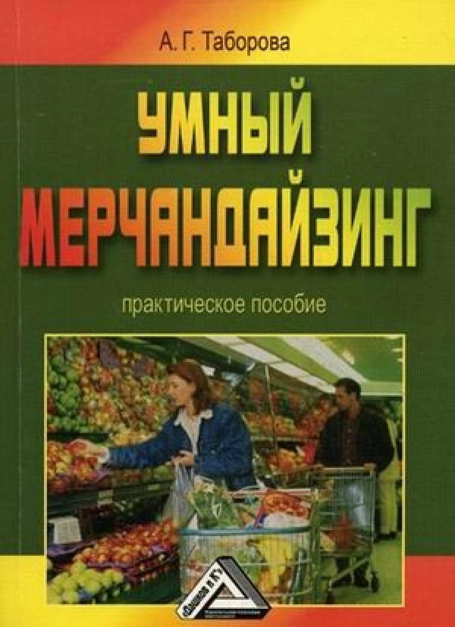 Обложка книги:  таборова а.г. - умный мерчандайзинг. практическое пособие