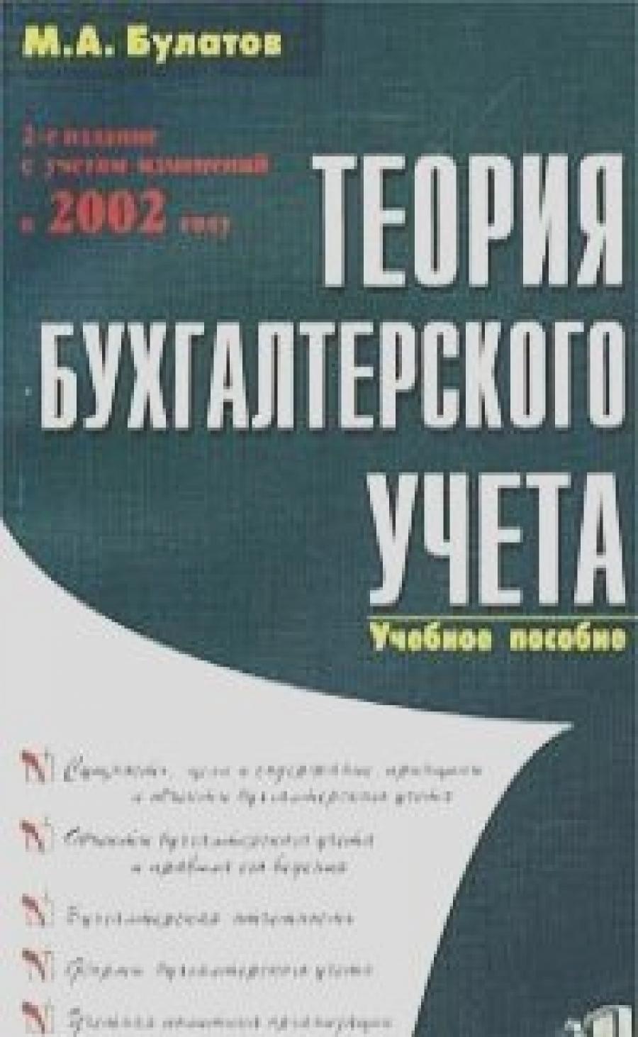 Обложка книги:  м.а. булатов - теория бухгалтерского учета
