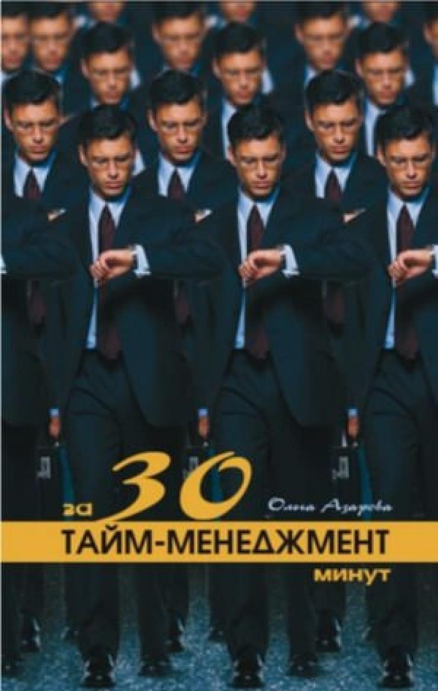 Обложка книги:  азарова о. - тайм-менеджмент за 30 минут