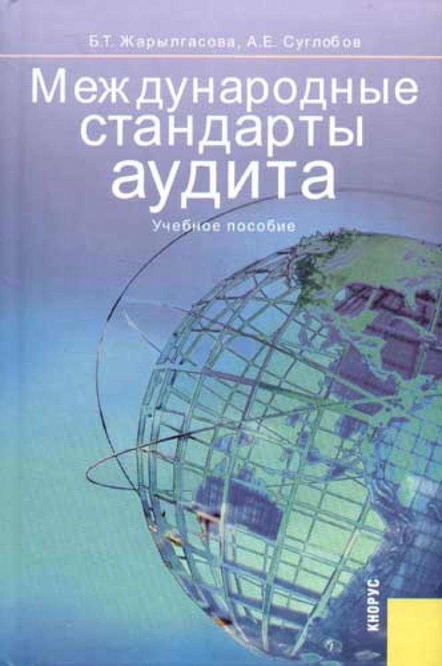Обложка книги:  суглобов а.е., жарылгасова б.т. - международные стандарты аудита