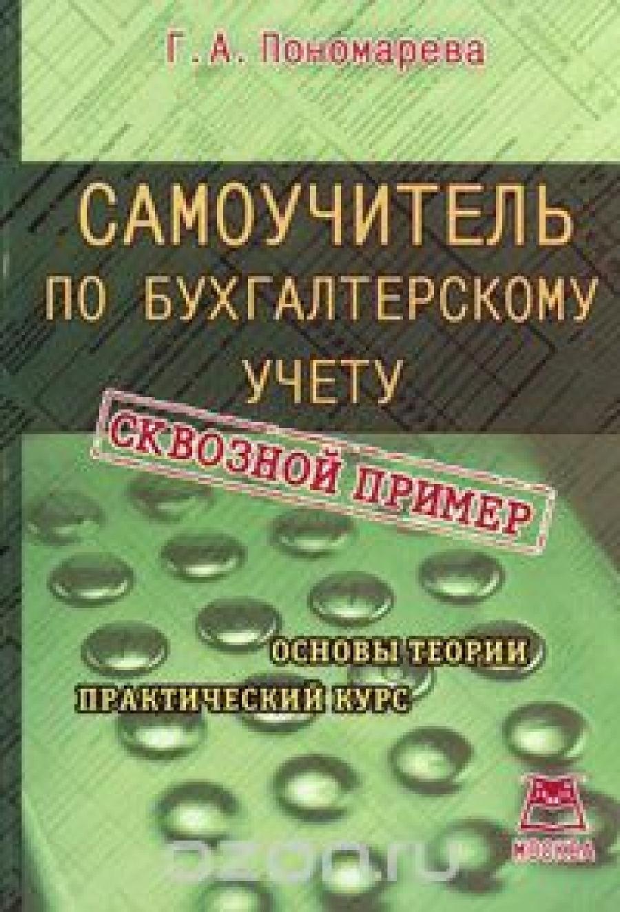 Обложка книги:  пономарева г.а. - самоучитель по бухгалтерскому учету