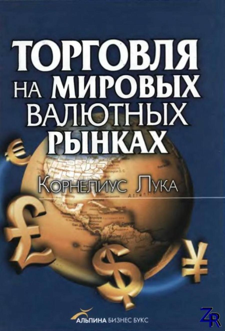 Обложка книги:  корнелиус лука - торговля на мировых валютных рынках.