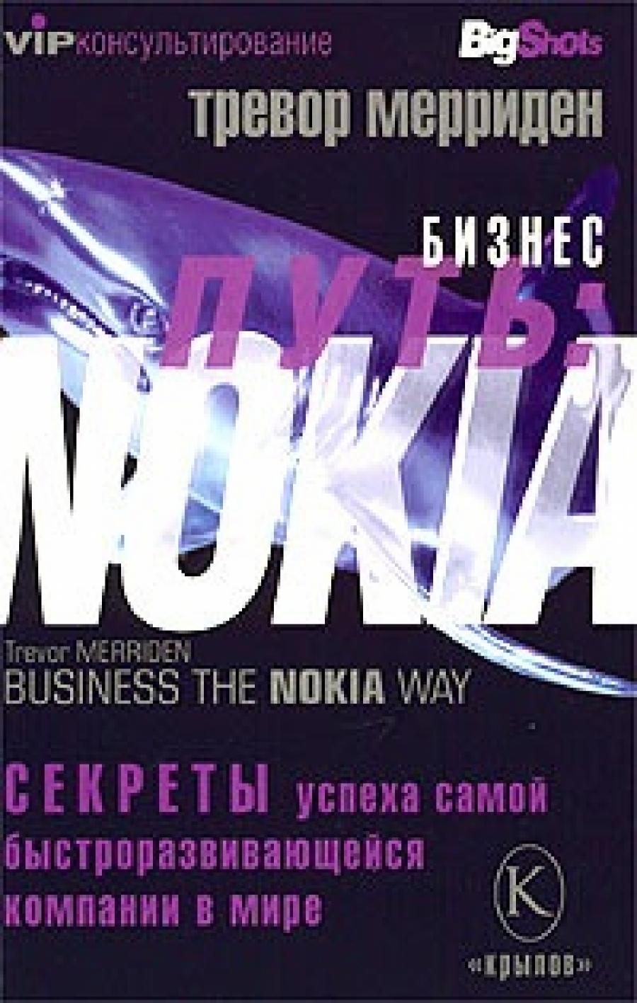 Обложка книги:  мерриден т. бизнес путь nokia секреты успеха самой быстроразвивающейся компании в мире