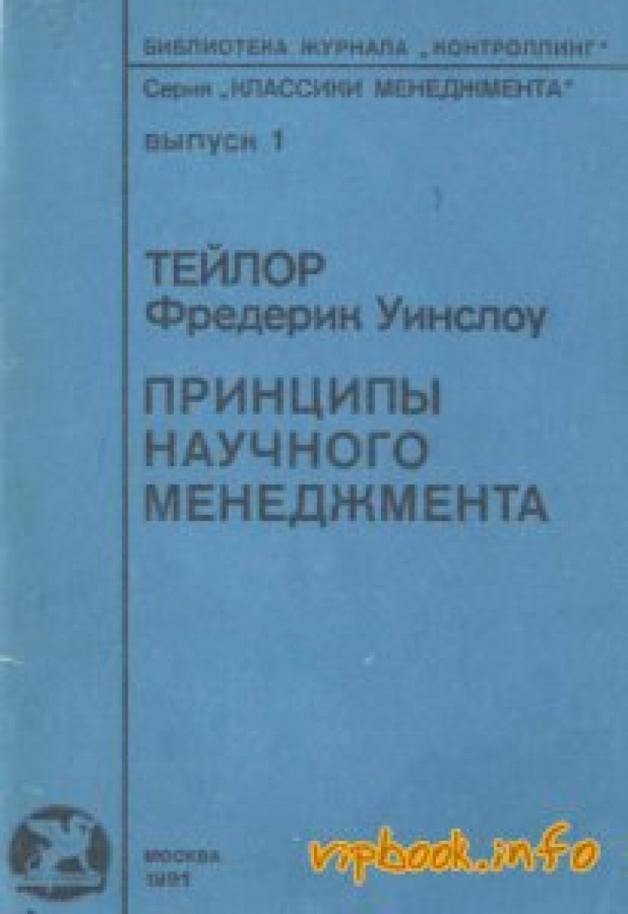 Обложка книги:  классики менеджмента - фредерик тейлор - принципы научного менеджмента