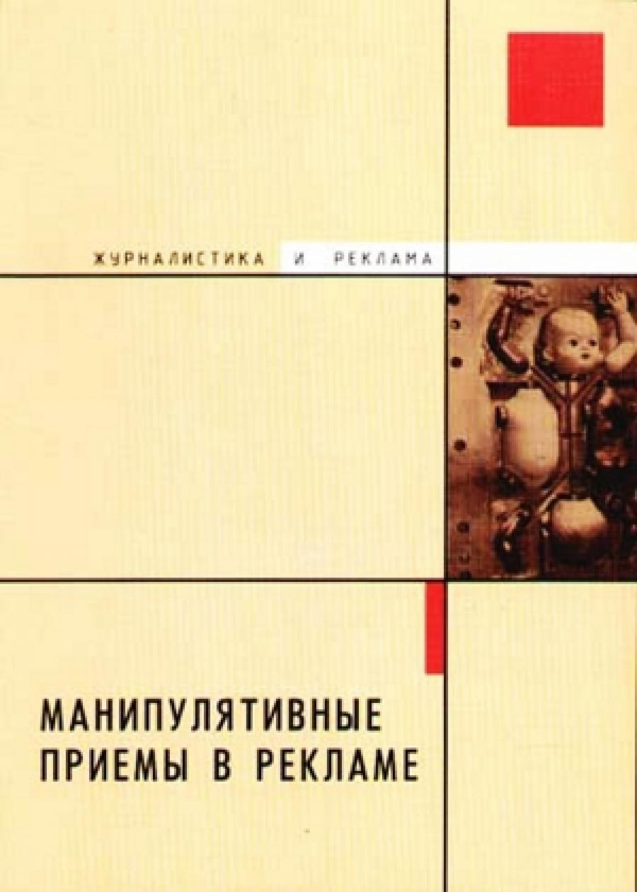 Обложка книги:  рюмшина л.и. - манипулятивные приемы в рекламе