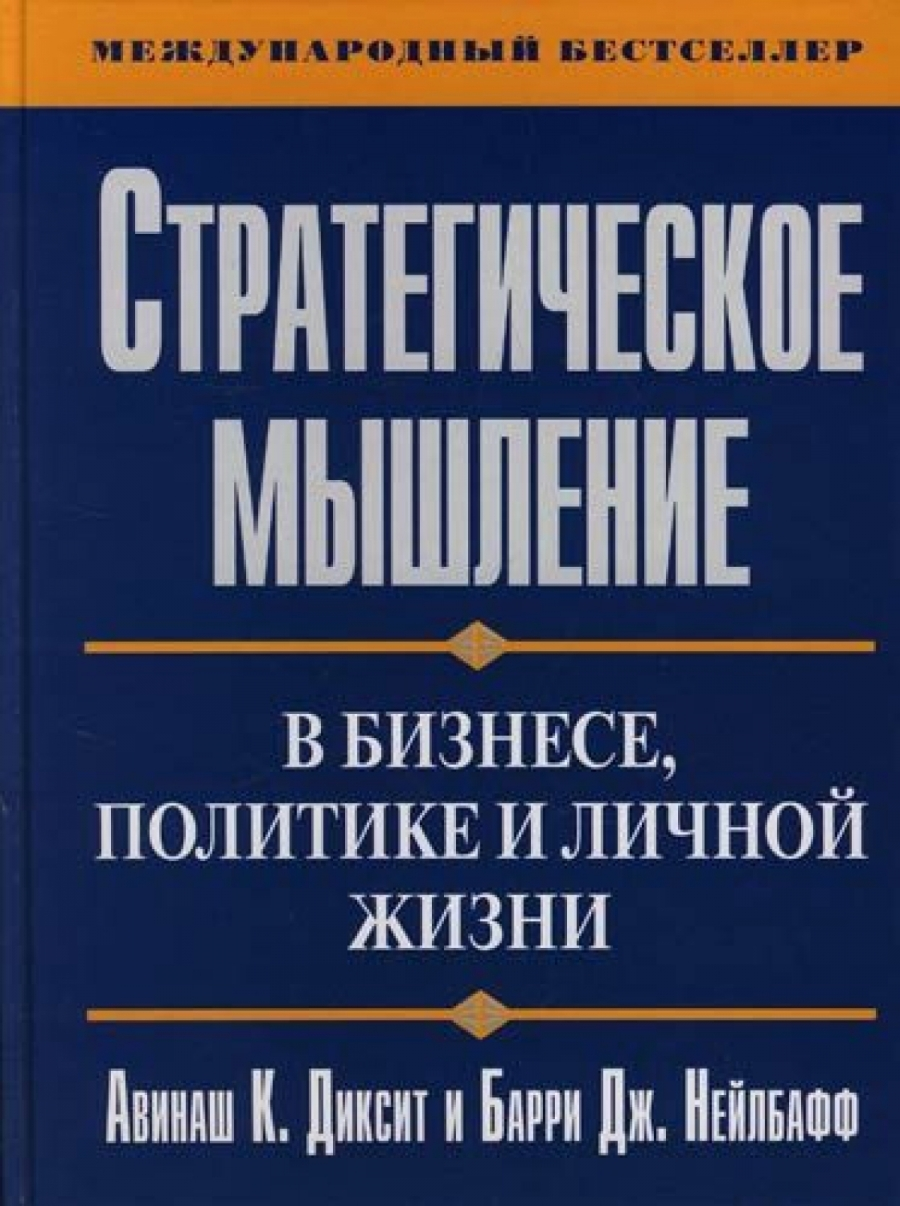 Обложка книги:  международный бестселлер - авинаш к. диксит, стратег. мышление в бизнесе,