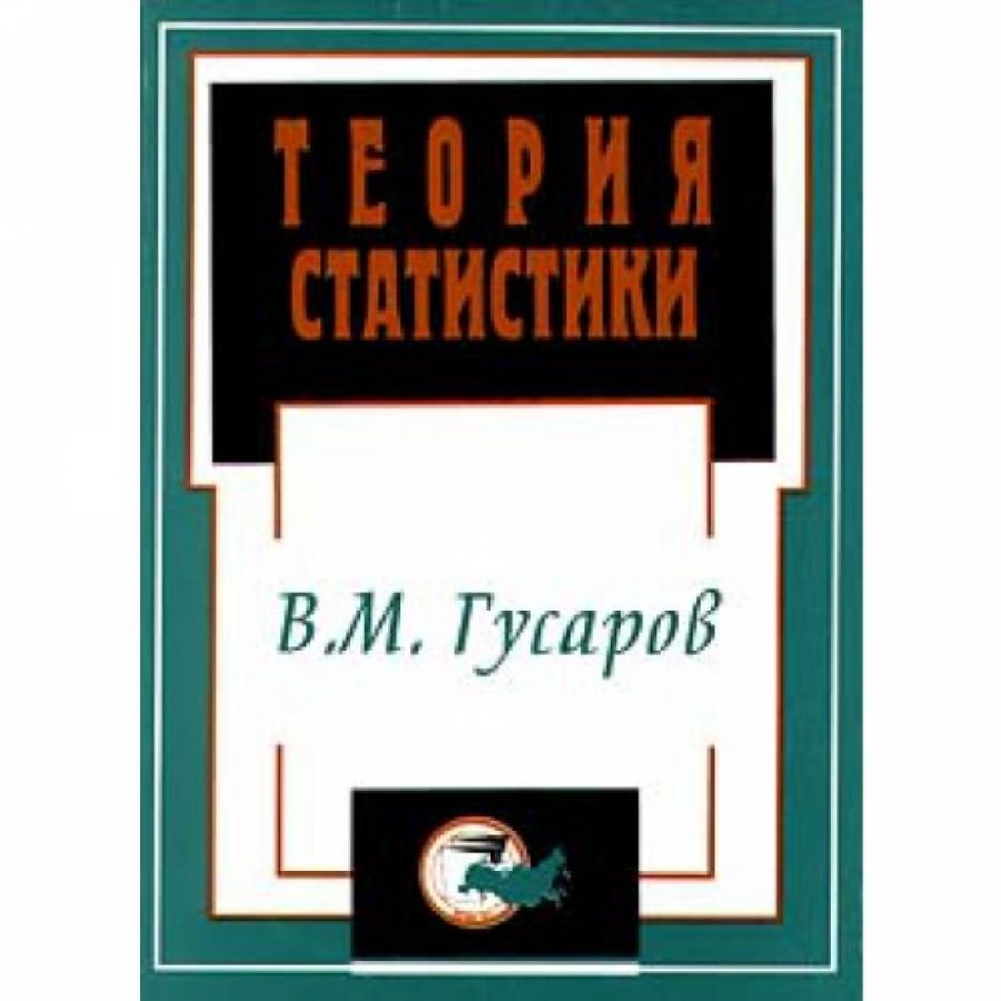 Обложка книги:  гусаров в.м. - теория статистики