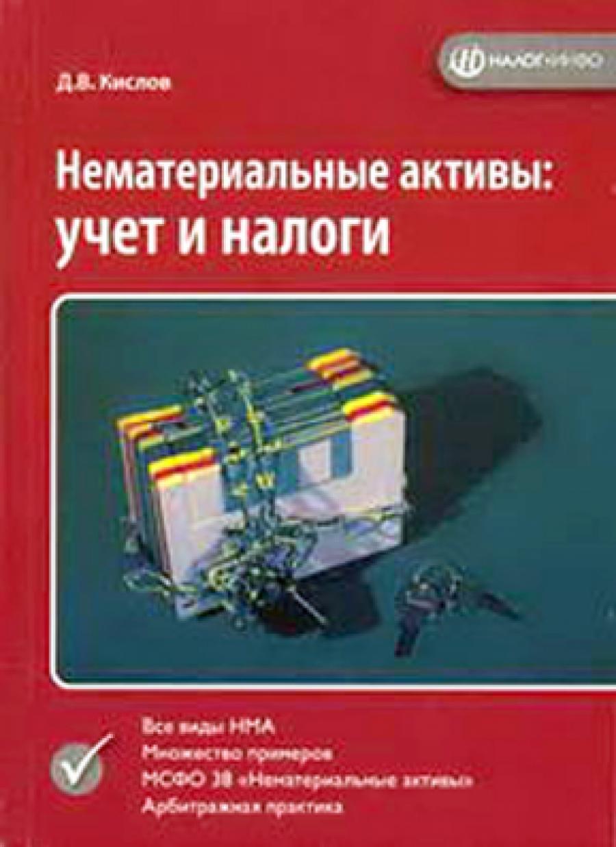 Обложка книги:  д.в. кислов - нематериальные активы учет и налоги