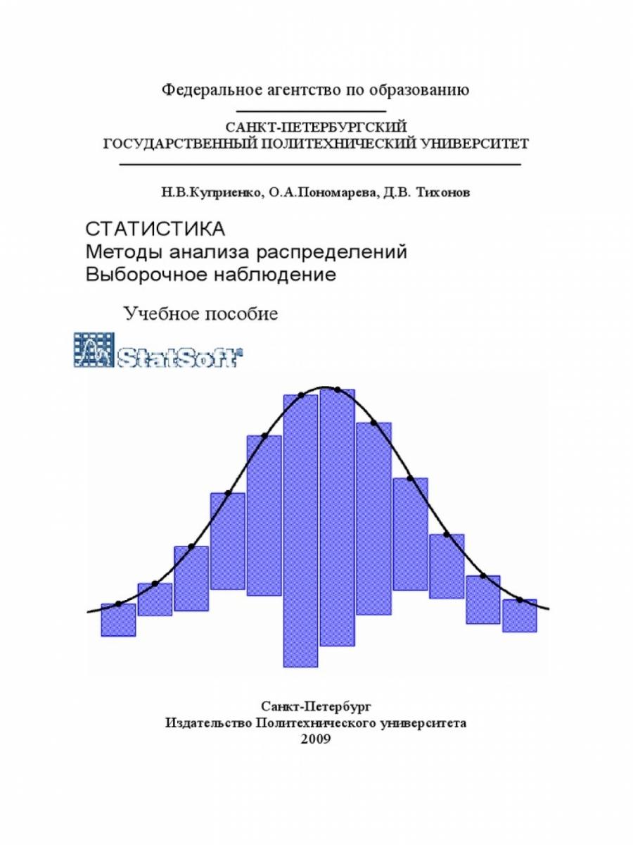 Обложка книги:  куприенко н.в., пономарева о.а., тихонов д.в. - статистика. методы анализа распределений. выборочное наблюдение