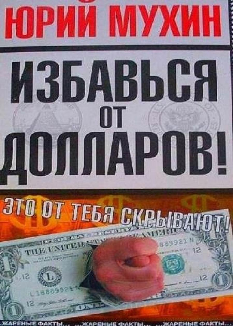 Обложка книги:  юрий мухин - избавься от долларов