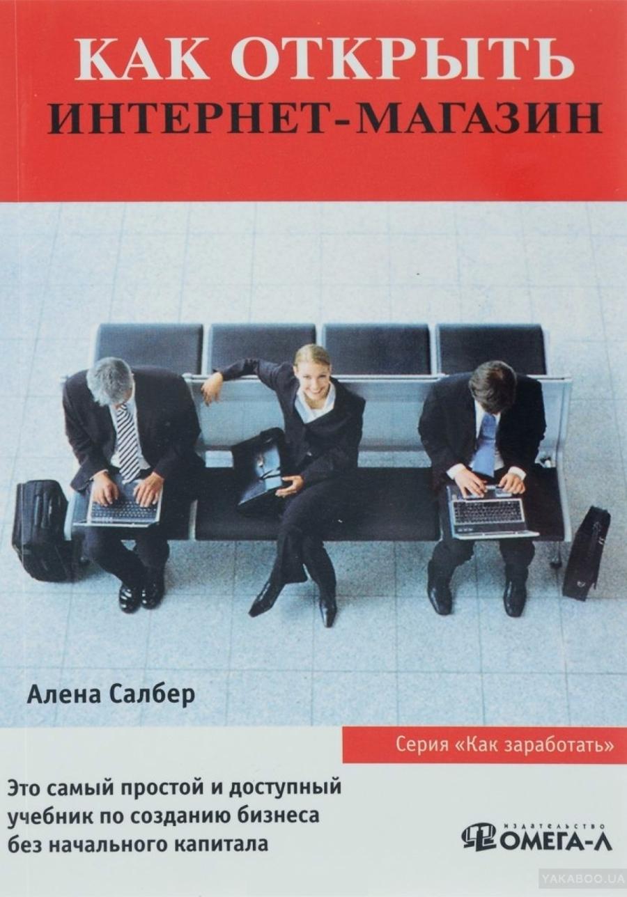 Обложка книги:  как заработать - салбер а. - как открыть интернет-магазин.