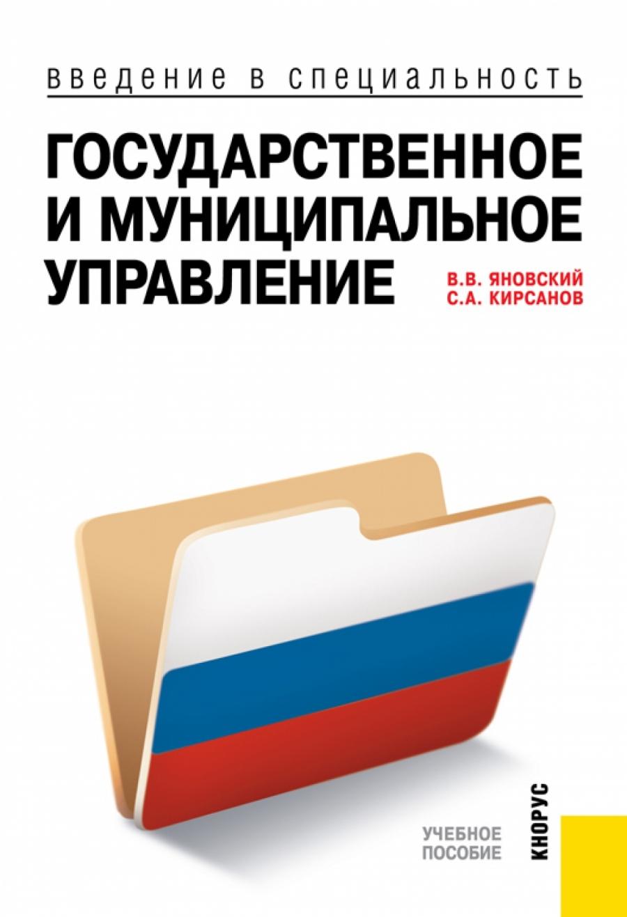 Обложка книги:  яновский в.в., кирсанов с.а. - государственное и муниципальное управление