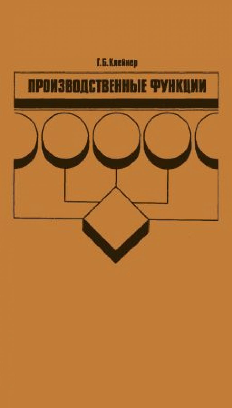 Обложка книги:  клейнер г.б. - производственные функции. теория, методы, применение