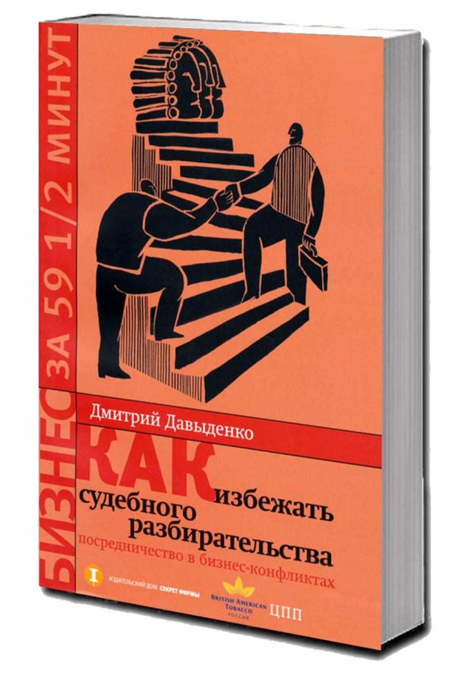 Обложка книги:  давыденко д.л. - как избежать судебного разбирательства. посредничество в бизнес-конфликтах