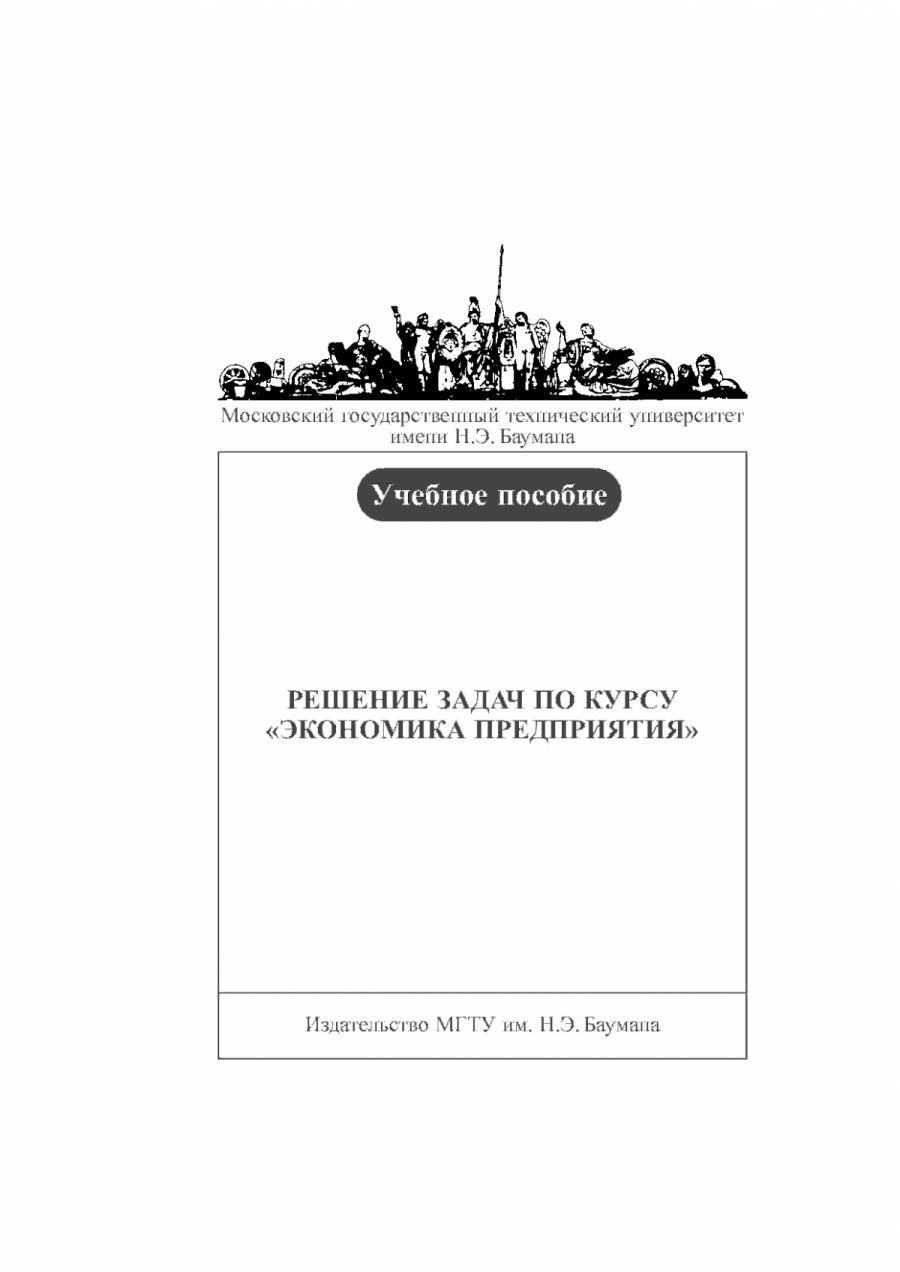 Обложка книги:  решение задач по курсу «экономика предприятия» (в 2 частях)