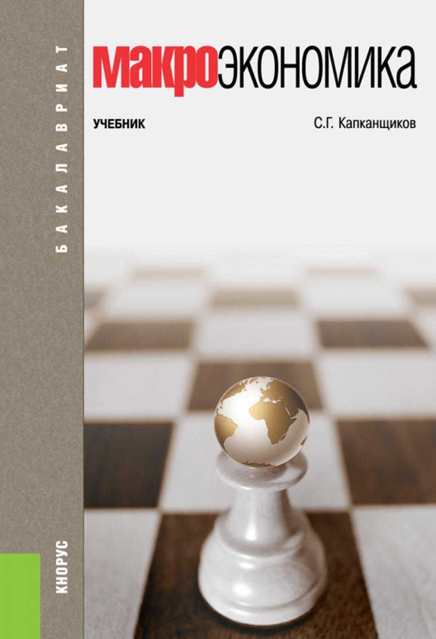 Обложка книги:  яллай в.а. - макроэкономика