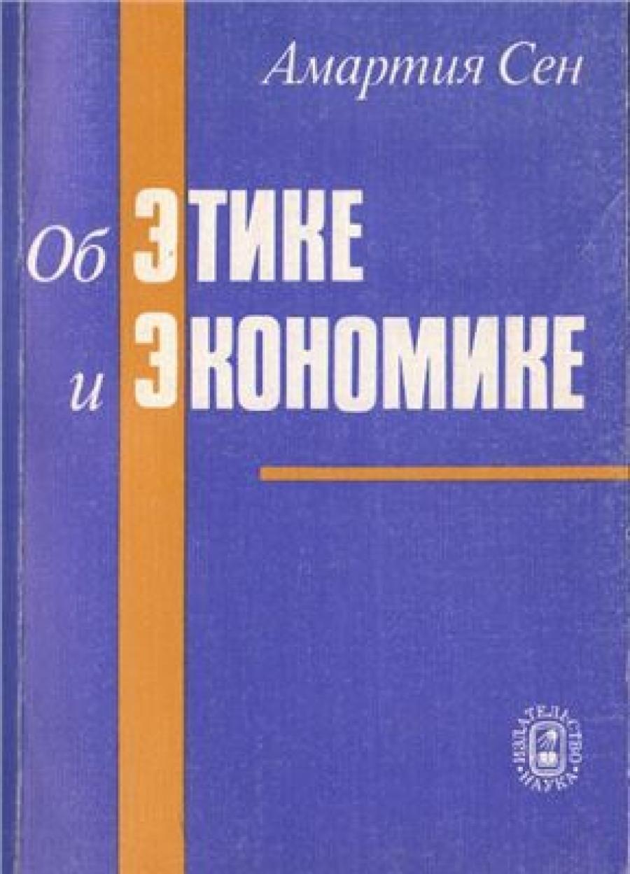 Обложка книги:  сен а. - об этике и экономике