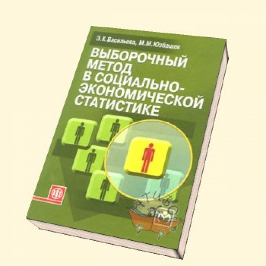 Обложка книги:  васильева э.к., юзбашев м.м. - выборочный метод в социально-экономической статистике