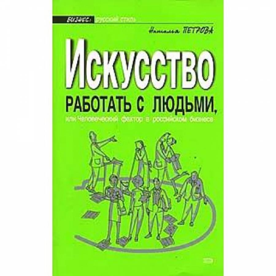Обложка книги:  наталья петрова - искусство работать с людьми, или человеческий фактор в российском бизнесе