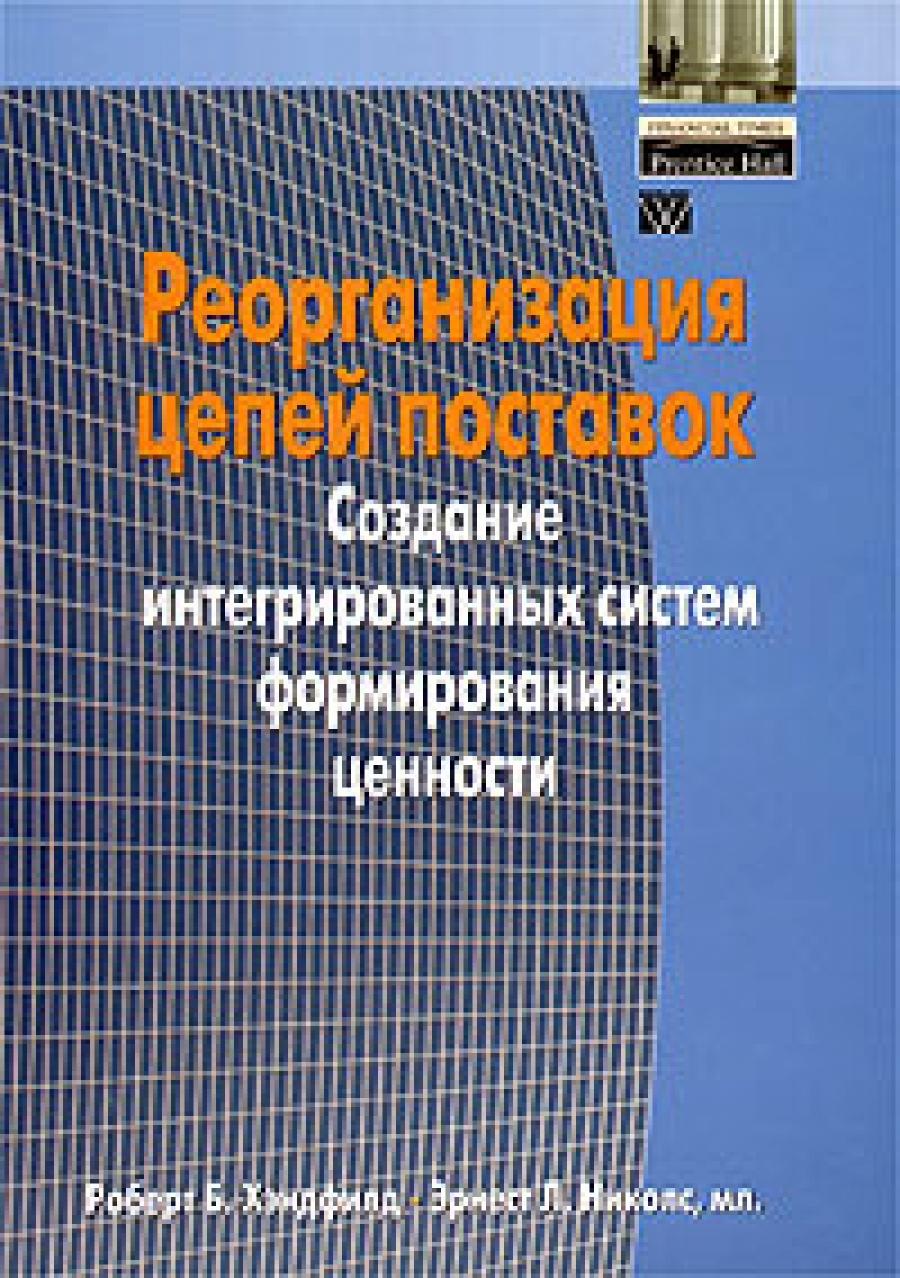 Обложка книги:  логистика, робертб. реорганизация цепей поставок